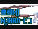 【VOICEROID解説】3分でわからない豊和銃解説2【豊和M1/M300カービン】