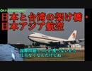 迷航空会社列伝「外交問題が生んだ航空会社」日本アジア航空 前編