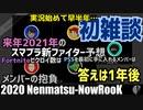 【雑談】来年も4人で【NowRooK/ノールーク】