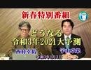 『新春特別番組』どうなる令和3年2021大予測 西村幸祐AJER2021.1.3(1)