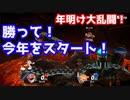 【大乱闘スマッシュブラザーズ SPECIAL】をプレイし勝利で今年を始める!