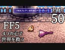 【FF5】4つの心で世界を救う Part 50【VOICEROID実況】