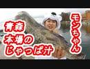 [モンちゃん]冬の青森下北半島 本場の『鱈のじゃっぱ汁』は最高だった!