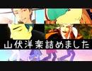 【MMD刀剣乱舞】洋楽詰めつめ【山伏オンリー】