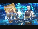【FGOAC】シャーロック・ホームズ参戦PV【Fate/Grand Order Arcade】サーヴァント紹介動画