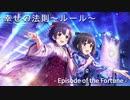 【アイマスRemix】幸せの法則〜ルール〜 - Episode of the Fortune -【#デレンジ第7弾】