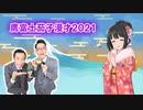 【謹賀新年】鷹富士茄子漫才2021【ナイツ】