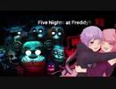 【ゆかあか】あかねちゃんと一緒に深夜のアルバイト!【Five_Nights_at_Freddy's】