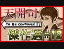 天開司 To Be continued 傑作選 #12