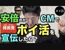 もしも安倍晋三氏が自民党のCMでポイ活を宣伝したら??