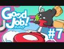 【Good Job!】今日から俺も社会人 レポート7