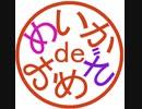 めいか de おめざ EX01