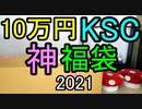 【ゆっくり実況】税別10万円!! KSC エアガン福袋開封 2021