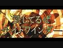 【オリジナルMV】サイドワインダー / お冷や