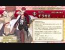 [Fate/Grand Order]出るまで回す!! 千子村正ピックアップガチャ パート1