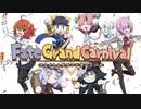 【MAD】Fate/Grand Carnival