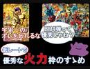 【ゆっくり紹介】低レートなのに強力な火力カード ~BM4弾の悟空は強そう~【スーパードラゴンボールヒーローズ】