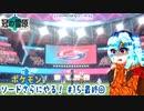 【実況】ポケモンソードさらにやる!冠の雪原編【15-最終回】