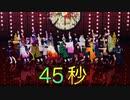 【鬼滅のMMD】45秒  (2021年新春ver.)