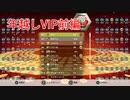 年越しVIP前編 【TETRIS99】 【VIP】