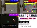 【RTA】創作RPG連続RTAフェスティバルその4【RPGレース】