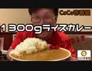 【早食い】CoCo壱のカレーをニコ生最速で食べて来た