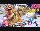 part60 【新春】色々使ってみよう!「マリオカート8DX 」 ちゃまっと【実況】  マリカー