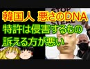 ゆっくり雑談 309回目(2021/1/1)