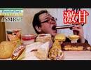 【ASMR】【咀嚼音】甘党の宮っくすがファミリーマートのスイーツを沢山買ってきたついでになぜかハッシュドポテトもw