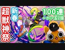 【モンスト実況】今年もよろしく!新春超獣神祭2021!【100連+ホシ玉2個】