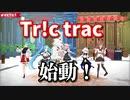 【アイドル部】はじめの一歩を踏み出した『Tr!c trac』