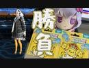 【PSO2】ゆかりさんと引くあかりちゃん衣装【ガチャ動画】