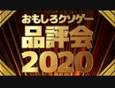 おもしろクソゲー品評会2020