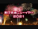 あけおめニューイヤー2021(feat.IA)