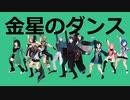 【にじさんじMMD】2020年のにじさんじで金星のダンス【オールスター(仮)】
