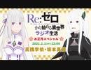 【ゲスト坂本真綾】WEBラジオ『Re ゼロから始める異世界ラジオ生活』お正月スペシャル2021年1月1日