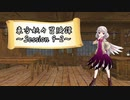 【東方卓遊戯】東方妖々冒険譚【SW2.5】Session 9-2