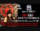 2020.12.6 暗黒プロレス組織666「666ファン患者デー」KAWASAKI AXE RING