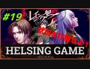 【人狼】【ホラー】[レイジングループ]PC版 #19 HELSING GAME(ヘルシングゲーム)