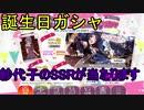 【ガチャ動画】高山紗代子誕生日ガシャ SSR確定5分の1を引き当てろ【ミリシタ】