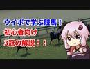 【牡馬3冠の解説】ウイニングポスト9 2020 【ウイポで学ぶ競馬】