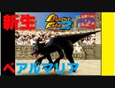 【モンスターファーム2】FIMBAの名人はIMaの名人になれるのか?part.47【新生ベアルマリア編】【ゲーム実況】