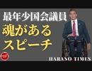 「日本語字幕、フールバージョン」史上最年少国会議員マディソン・コーソーン氏(Madison Cawthorn)の熱い魂があるスピーチ、共和党を変える熱い血が入っている。初心を変えず、頑張って欲しい!