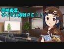 岡崎泰葉、ダイマに挑戦RE!!