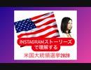 【アメリカ大統領選挙】米国大統領選挙2020ストーリーズVOL.1