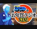 【あけおめ】お年賀ラジオ2021【VTuber】