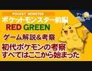【ポケモン赤・緑 ※再アップ】ポケモンが親しまれる理由を考察【第14回前編-ゲーム夜話】