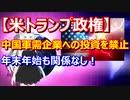 【米トランプ政権】中国軍需企業への投資を禁止!年末年始も関係なし
