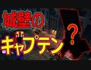 【実況】マイクラダンジョンズを高難易度で駆け回る その25(巨大城壁)