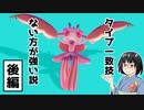 【ポケモン剣盾】タイプ一致技ない方が強い説 後編【ゆっくり実況】